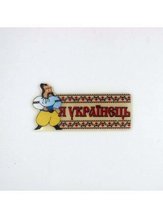 """Магніт акриловий """"Я українець"""" #102080108"""