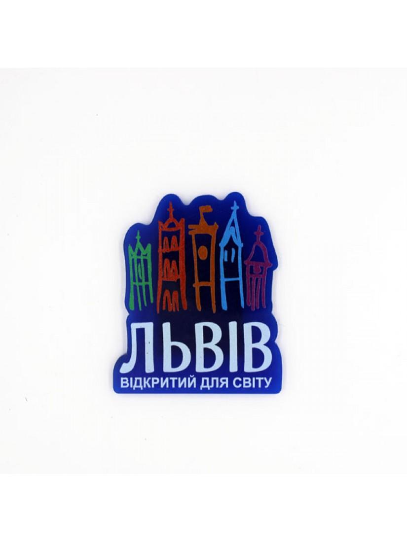 """Магніт акриловий """"Львів відкритий для світу"""" #101080112"""